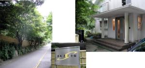 重光葵記念館