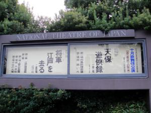 国立劇場10月公演