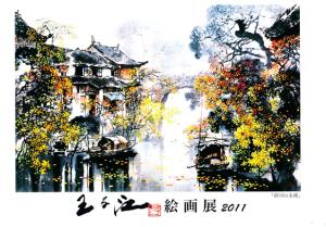 王子江絵画展2011