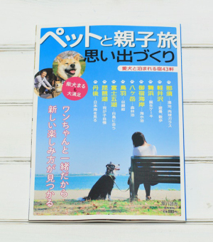 旅行路読売増刊号