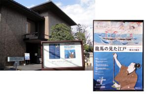 龍馬の見た江戸・・太田記念美術館